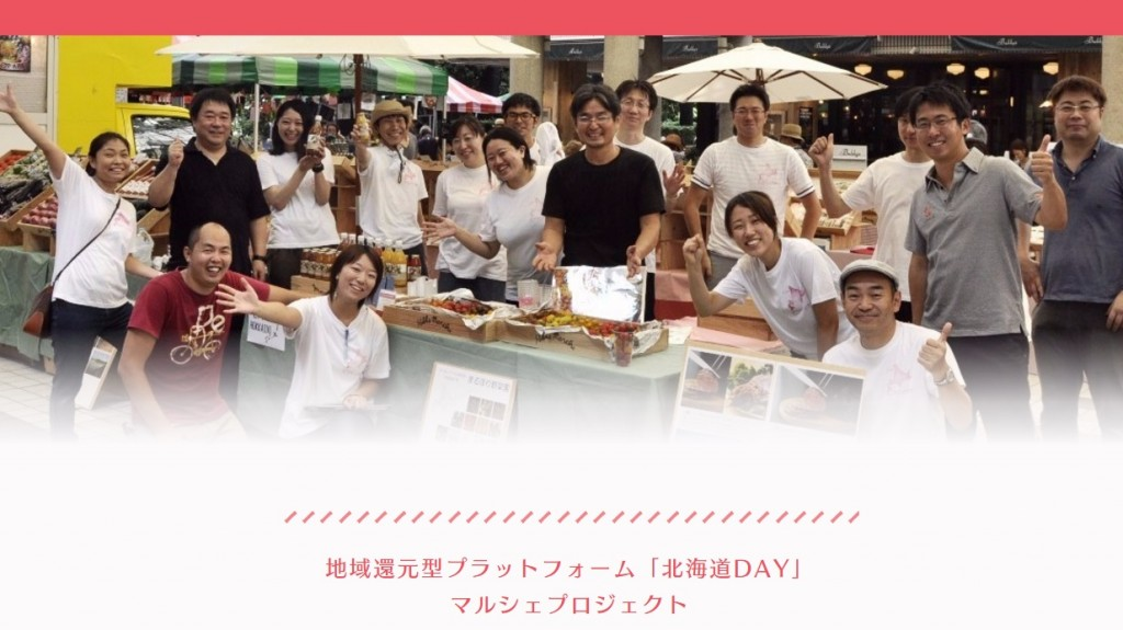 DKdo北海道DAY2016マルシェプロジェクト