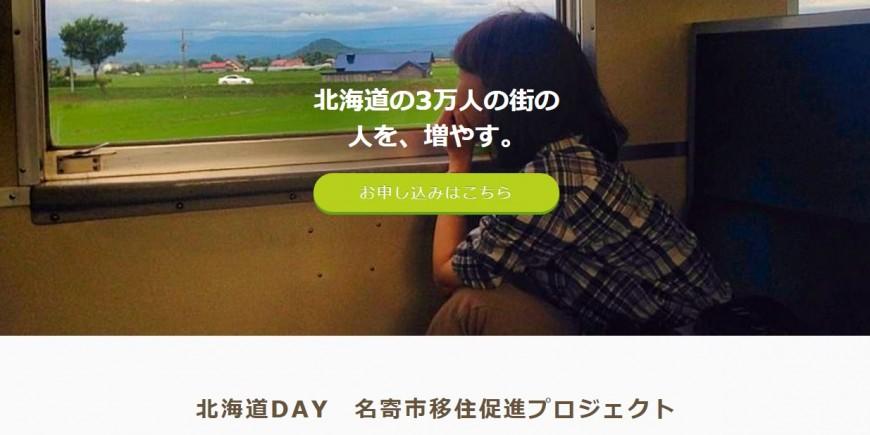 北海道DAY 名寄市移住促進プロジェクト